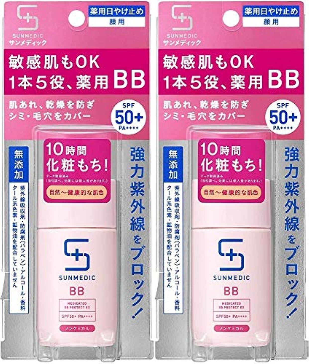 努力布必需品【2個セット】サンメディックUV 薬用BBプロテクトEX ナチュラル 30ml (医薬部外品)