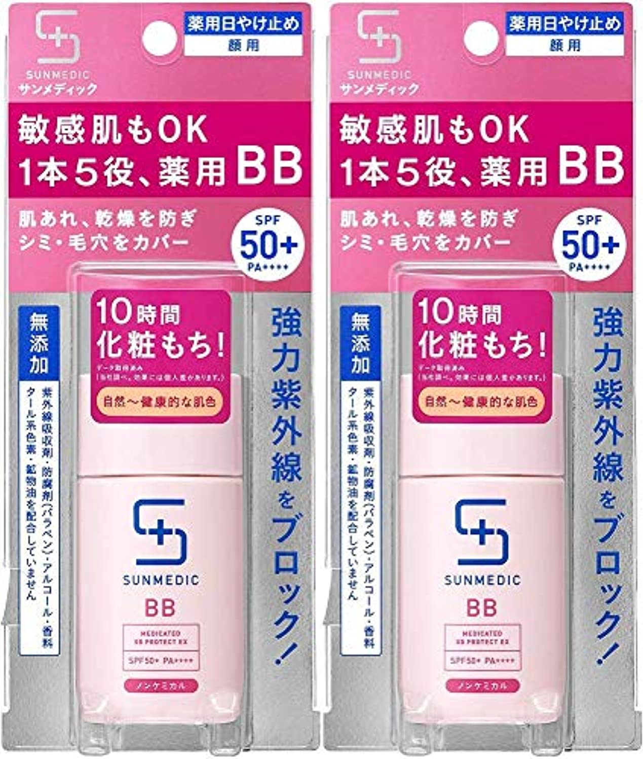 減るハミングバード卵【2個セット】サンメディックUV 薬用BBプロテクトEX ナチュラル 30ml (医薬部外品)