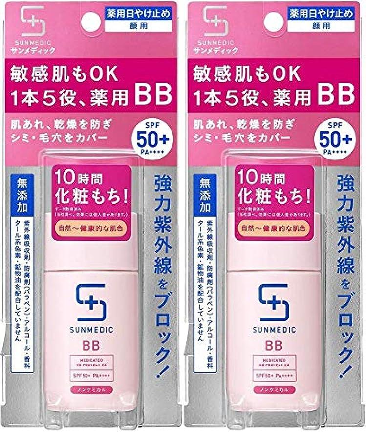 実り多い知る和解する【2個セット】サンメディックUV 薬用BBプロテクトEX ナチュラル 30ml (医薬部外品)