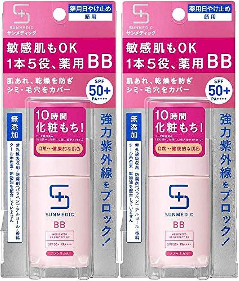 統計的透過性はねかける【2個セット】サンメディックUV 薬用BBプロテクトEX ナチュラル 30ml (医薬部外品)