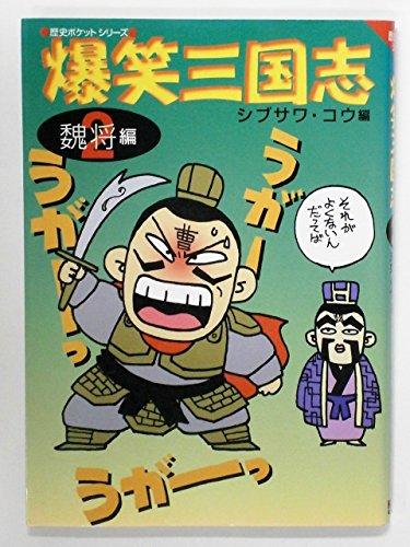 爆笑三国志 (2) (歴史ポケットシリーズ)の詳細を見る