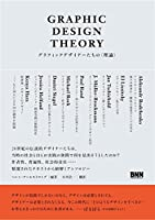 Graphic Design Theory - グラフィックデザイナーたちの〈理論〉