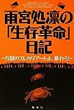 雨宮処凛の「生存革命」日記—万国のプレカリアートよ、暴れろ!