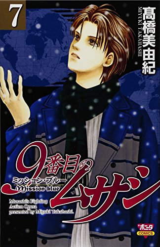 9番目のムサシミッション・ブルー 7 (ボニータコミックス)の詳細を見る