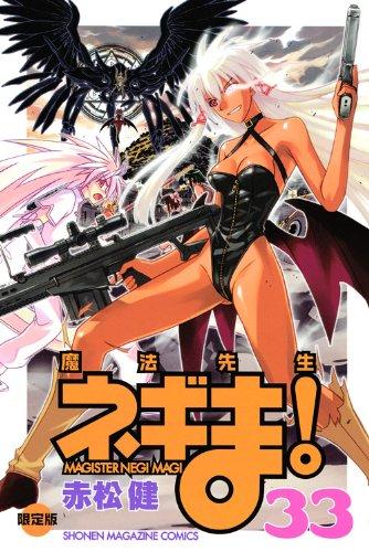 CD付き初回限定版 魔法先生ネギま! 33巻 (講談社キャラクターズA)