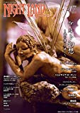 ナイトランド・クォータリーvol.17 ケルト幻想〜昏い森への誘い〜