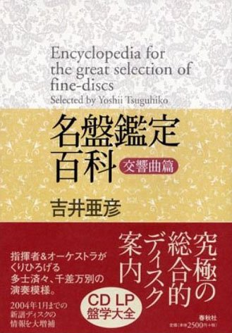 名盤鑑定百科 交響曲篇 (新装増補版)の詳細を見る