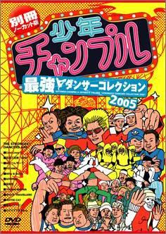 少年チャンプル 最強ダンサーコレクション2005 [DVD]の詳細を見る
