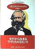 ぼくたちのマルクス (ちくまプリマーブックス)