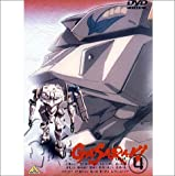 ガサラキ Vol.4 [DVD]