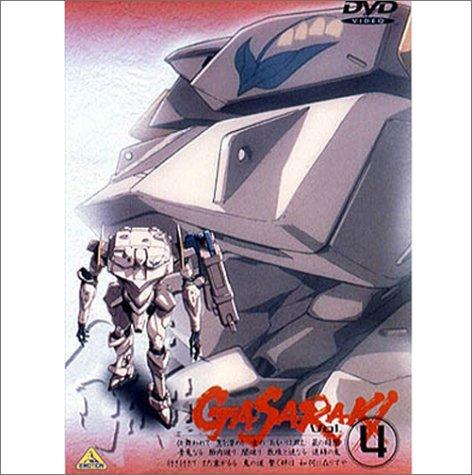ガサラキ Vol.4 [DVD]の詳細を見る