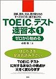 TOEICテスト速習本〈1〉―ゼロから始める