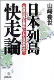 日本列島快走論~高速道路を無料にして日本再生へ