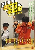 囚われつかじ(3) [DVD]