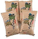 越後の米穀商高田屋 新潟県産 コシヒカリ白米 精米 20kg(5kg×4) 28年産
