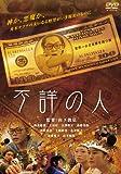 不詳の人 [DVD]