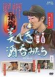 美しき酒呑みたち 四杯目[DVD]