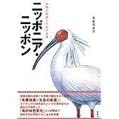 ニッポニア・ニッポン―朱鷺の保護と生息の変遷