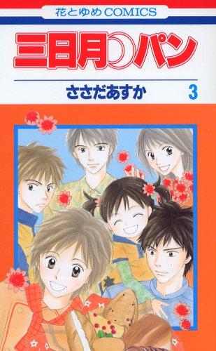 三日月・パン 第3巻 (花とゆめCOMICS)の詳細を見る