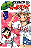 野球しようぜ! 3 (少年チャンピオン・コミックス)
