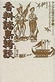 香料諸島綺談―鮫や鰹や小鰯たちの海 (アジアの現代文学)