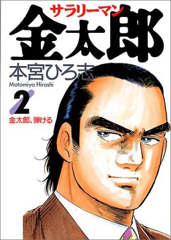 サラリーマン金太郎 (2) (ヤングジャンプ・コミックス)の詳細を見る