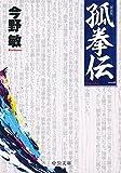 孤拳伝(一) - 新装版 (中公文庫)