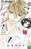 恋するレイジー(2) (フラワーコミックス)