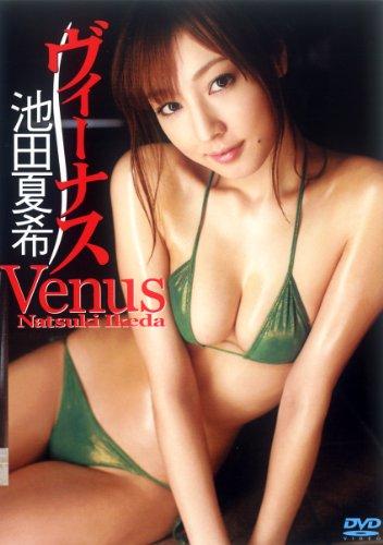 池田夏希 DVD『Venus -ヴィーナス-』