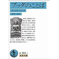 ブッダのことば―スッタニパータ (岩波文庫)