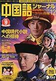 中国語ジャーナル 2010年 12月号 [雑誌]