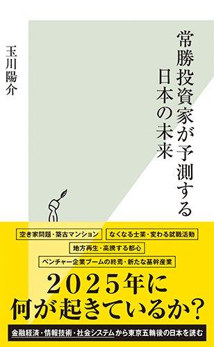[画像:常勝投資家が予測する日本の未来 (光文社新書)]