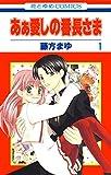 あぁ愛しの番長さま 1 (花とゆめコミックス)