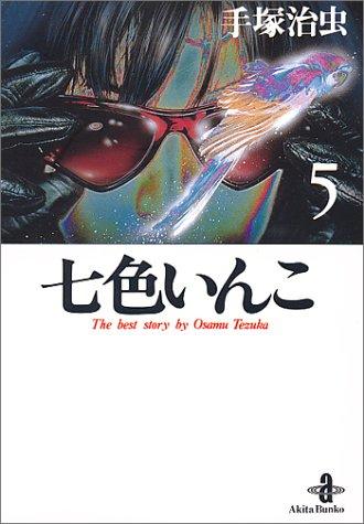七色いんこ (5) (秋田文庫―The best story by Osamu Tezuka)