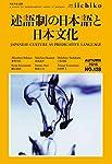 述語制の日本語と日本文化 (Library iichiko 128)