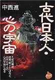 古代日本人・心の宇宙 (NHKライブラリー)