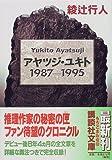 アヤツジ・ユキト 1987‐1995 (講談社文庫)