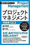 通勤大学 図解PMコース1 プロジェクトマネジメント 理論編 第3版 (通勤大学文庫―図解PMコース)