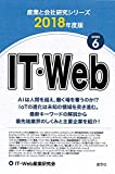 IT・Web〈2018年度版〉 (産業と会社研究シリーズ)