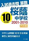 入試過去問算数 2001-2010 桜蔭中学校
