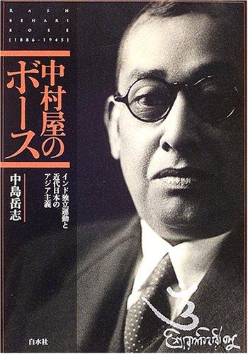 中村屋のボース―インド独立運動と近代日本のアジア主義