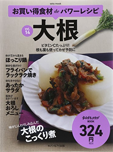 大根―お買い得食材deパワーレシピvol.14 (saita mook おかずラックラク!BOOK)