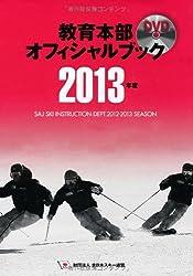 DVD付 教育本部オフィシャルブック2013年度