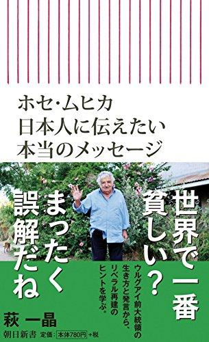 ホセ・ムヒカ 日本人に伝えたい本当のメッセージ (朝日新書)の詳細を見る