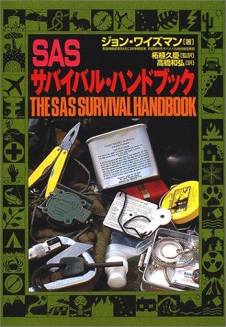 SASサバイバルハンドブック〈新装版〉の詳細を見る