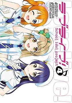 ラブライブ!(4)<ラブライブ!> (電撃コミックス)