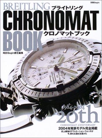 ブライトリングクロノマットブック (別冊ビギン)