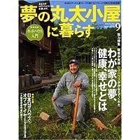 夢の丸太小屋に暮らす 2008年 09月号 [雑誌]
