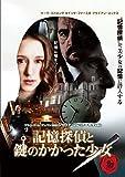 記憶探偵と鍵のかかった少女[DVD]