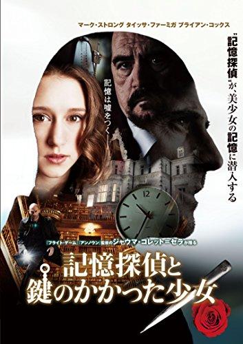 記憶探偵と鍵のかかった少女 [DVD]の詳細を見る